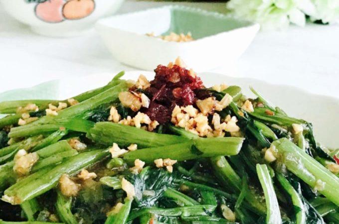 Spicy Water Spinach (Sambal Kangkong/马来风光)